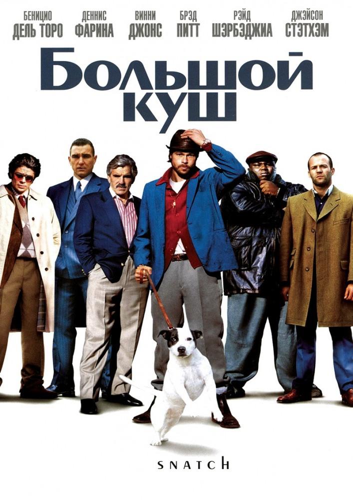 Большой куш гоблин, 2000, фильм – смотреть онлайн.